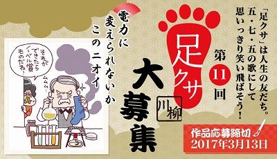 第11回足クサ川柳_TOP画