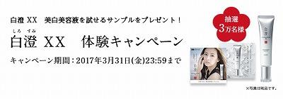 header_shirosumi201701.jpg