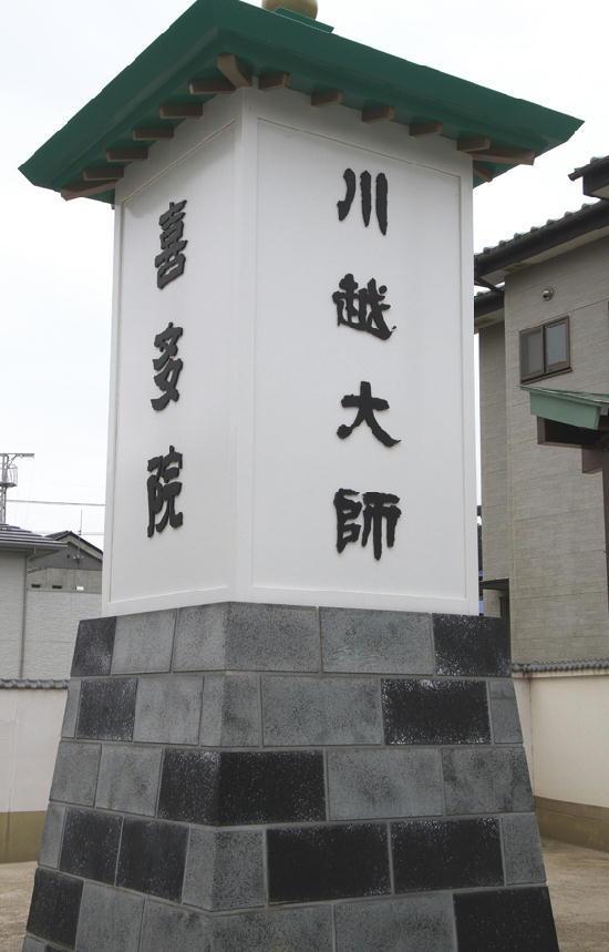 川越大師-923