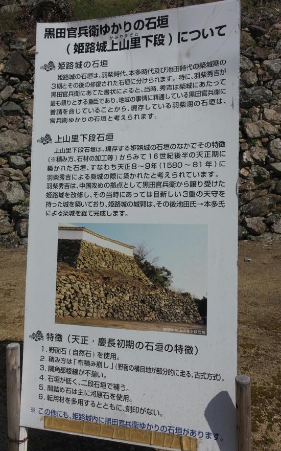 黒田官兵衛の石垣-763
