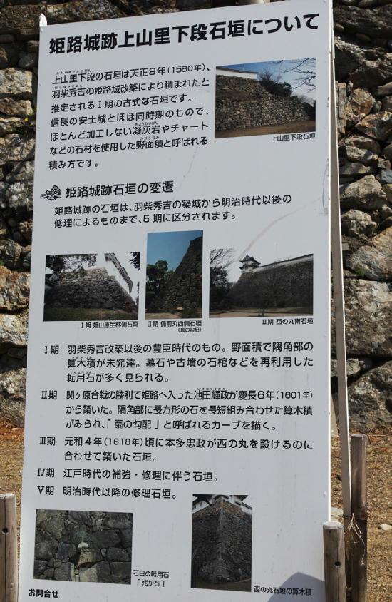 黒田官兵衛の石垣-764