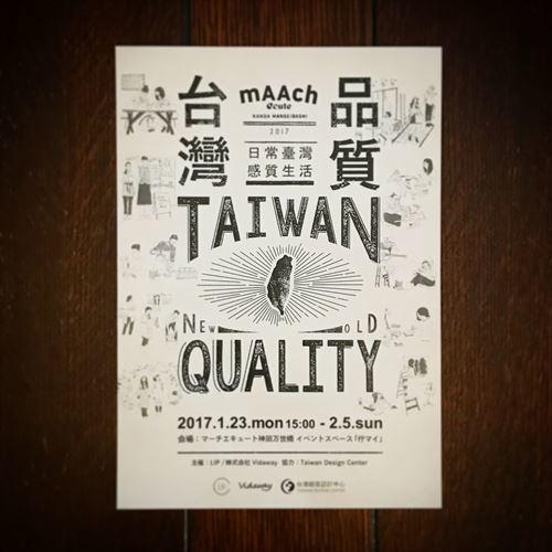 ゆうブログケロブログ台湾品質とむぎとオリーブ (1)