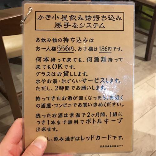 ゆうブログケロブログかき小屋 (9)