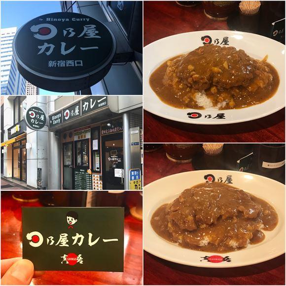 ゆうブログケロブログ日乃屋カレー