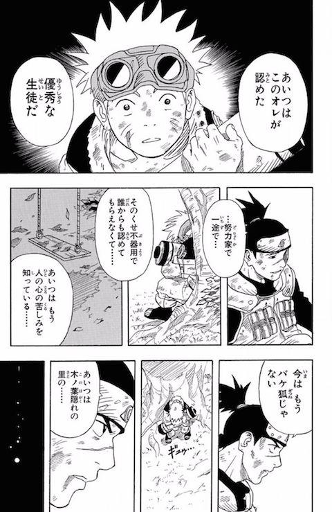 NARUTOのイルカ先生とかいう第一話の活躍だけで人気投票で10位以内に入り続ける強者