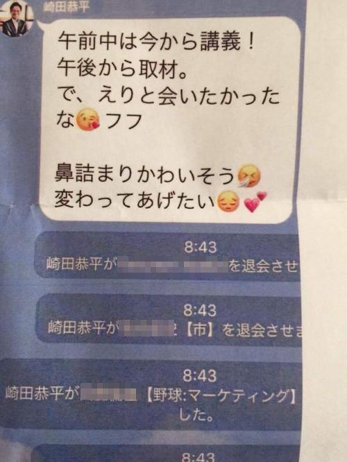 【不倫】宮崎県日南市の市長が50人にLINE誤送信 → 市長「デマを拡散させた記事を削除させる」と声明