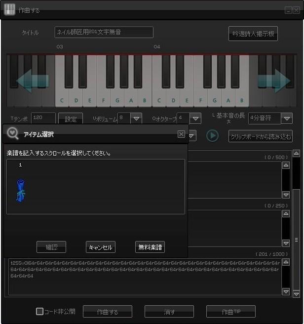 05楽譜スクロール選択