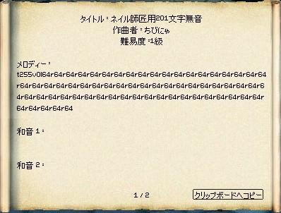 06完成楽譜