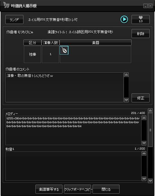 10登録楽譜参照(本人)