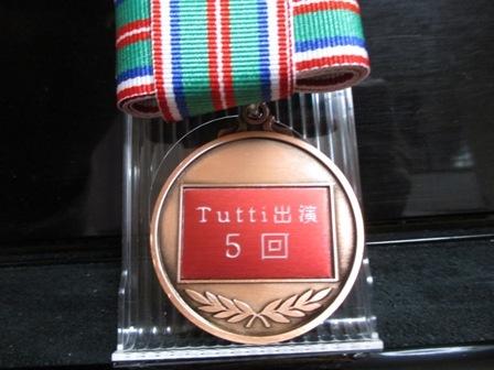 2017年メダル5回賞・裏