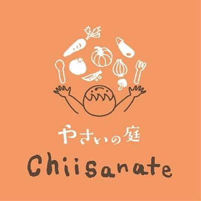 やさいの庭_Chiisanate_logo_a