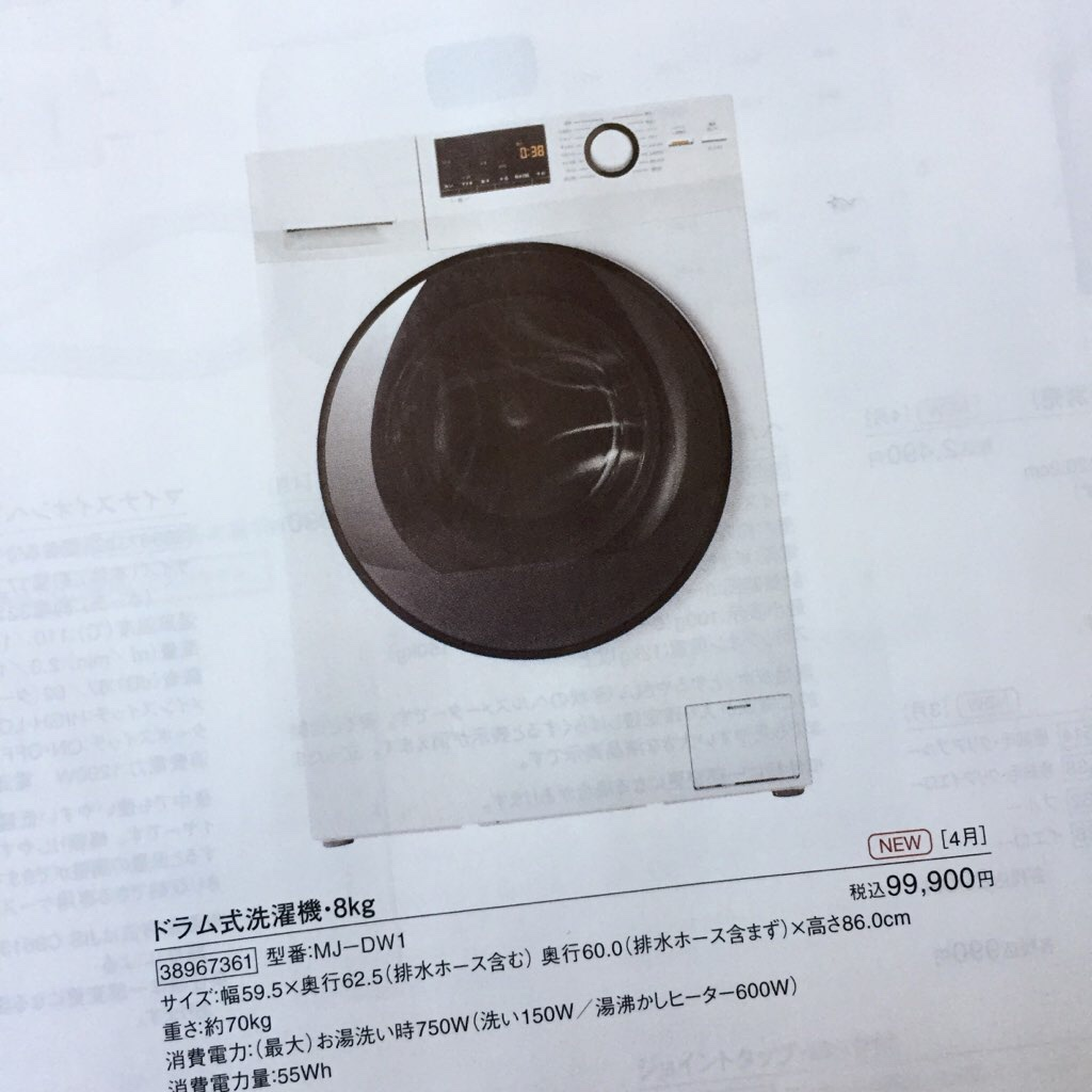 「ドラム式洗濯機」がついに復活するそう。