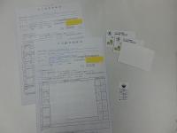 立入検査票(施設)