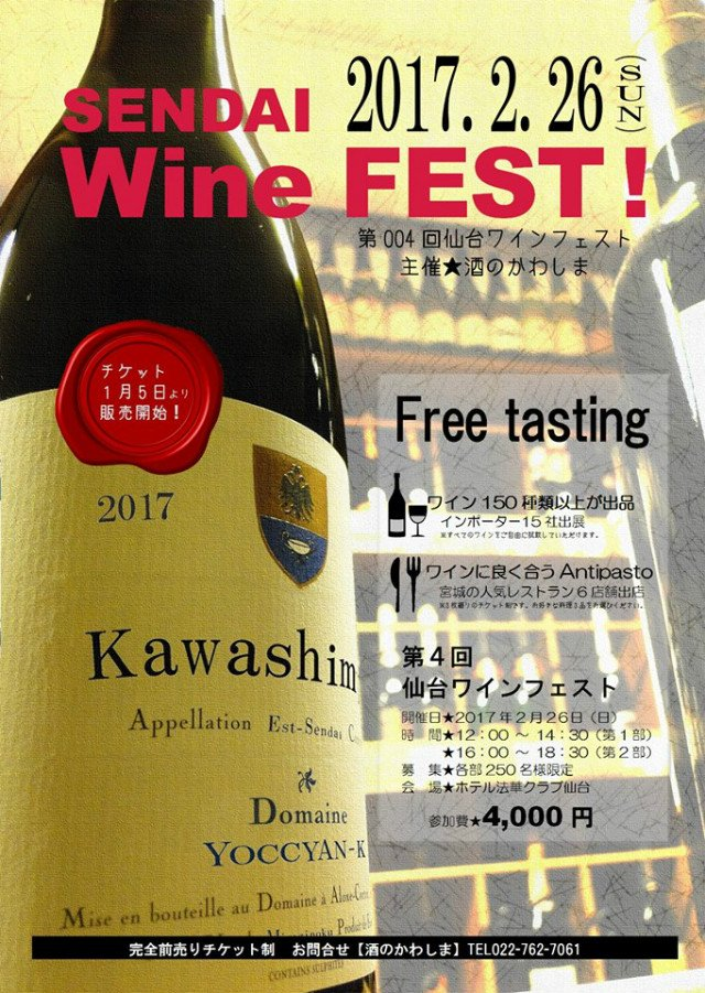 xsendai-winefes20170226_jpg_pagespeed_ic_c2ANujB55k.jpg
