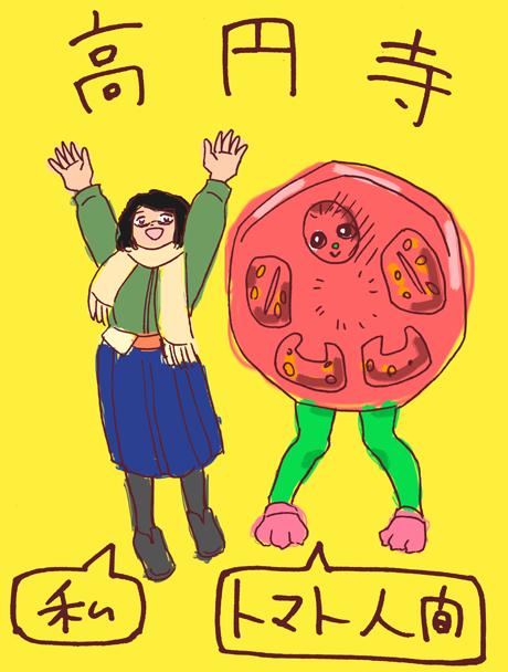 トマト人間とわたし170319