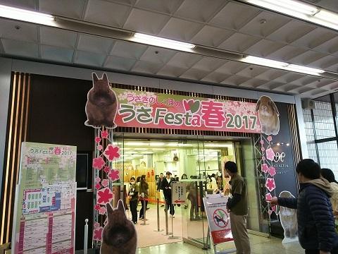 うさフェス2017春(1日目)