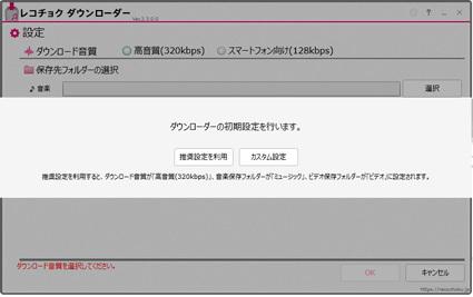 ダウンローダー設定画面1-for-web