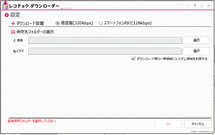 ダウンローダー設定画面2-for-web
