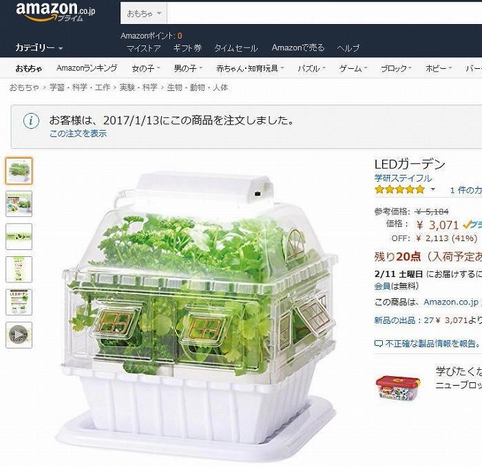 led-garden.jpg