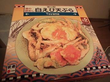 白海老天ぷら丼