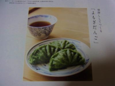 syukusyo-RIMG0661_201703220102178e2.jpg