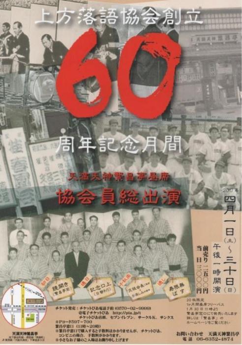 協会60周年チラシ500