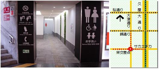 栄トイレマップ