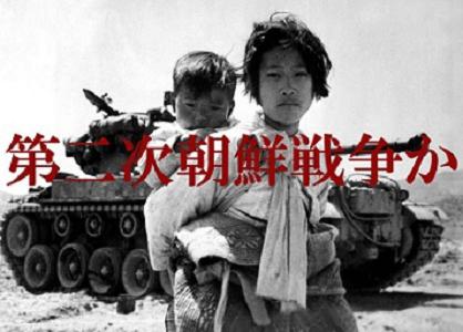 第二次朝鮮戦争