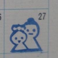 2394ひなちゃん