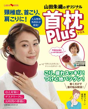 kubimakuraplus_s.jpg