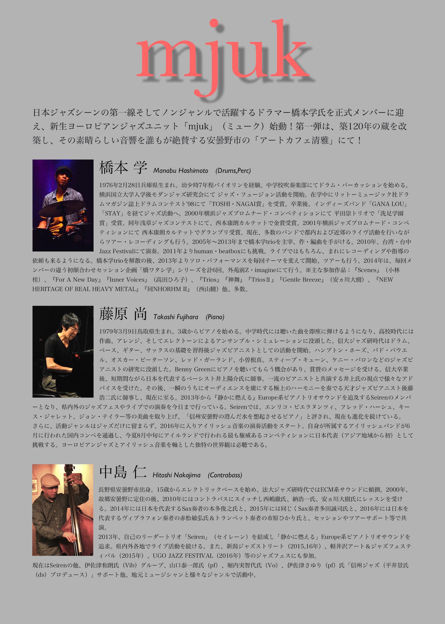 20170311_mjuk清雅_裏jpg
