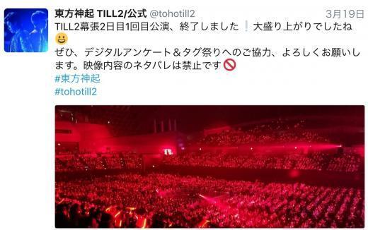 170319TILL2公式Twitter
