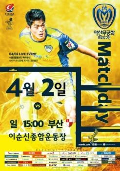 170402広報団出演イベントポスター