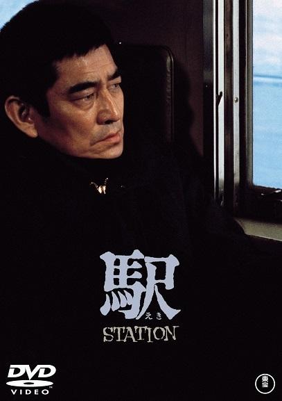 「駅 STATION」