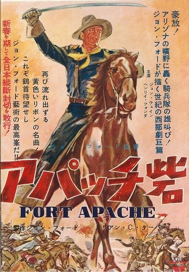 「アパッチ砦」