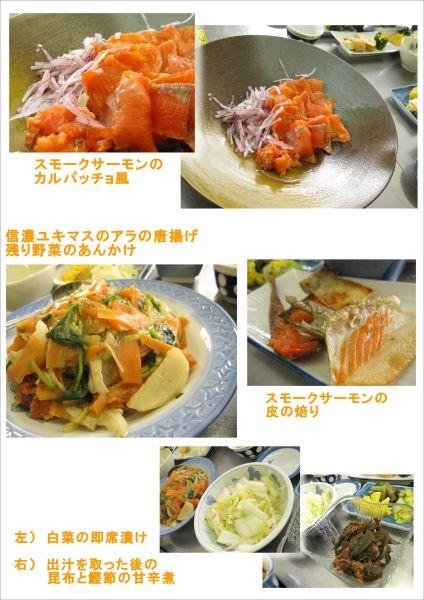 201703おまけレシピ_600