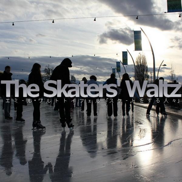 スケートをする人々