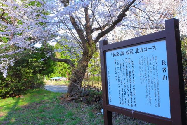 長者山神社3