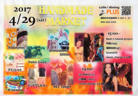 PLUS Handmade Market 告知