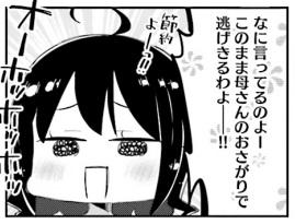 ぺたがーる2-3