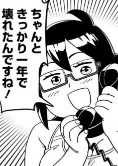 家電ちゃん3-1