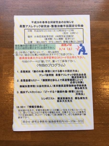 むち打ち 前橋 (4)