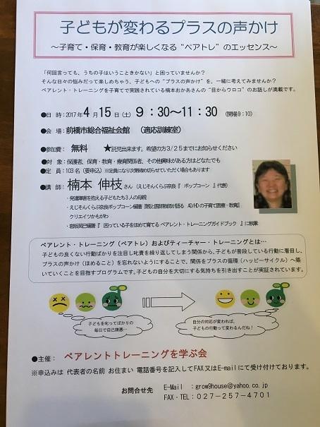 交通事故 前橋 整骨院 (16)