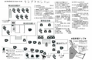 ランプ配置図