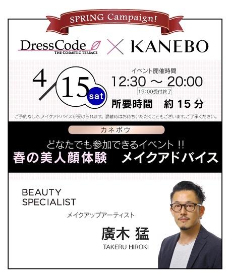 新宿KANEBOイベント20170415用