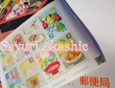 和の切手 2017年 アカシックレコードリーダーさゆり