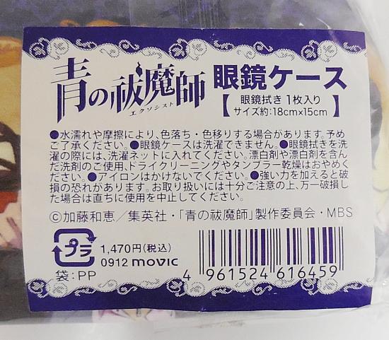 青の祓魔師眼鏡ケース (2)