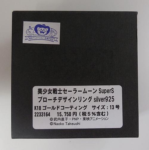 セラムンブローチデザインリング13号ゴールド4