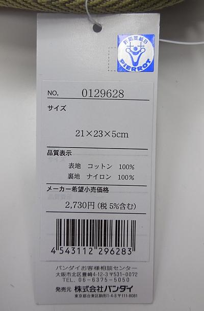 NARUTOナルトポーチ4