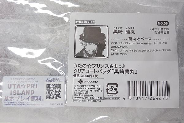 うたプリクリアコートバッグ蘭丸2